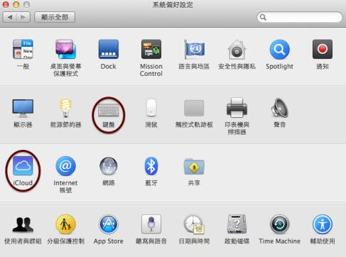 如何在 iPhone 與 Mac 間同步使用者辭典